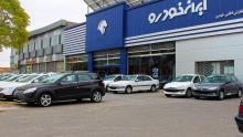 جزئیات-اولین-فروش-فوری-ایران-خودرو-در-سال-۱۴۰۰