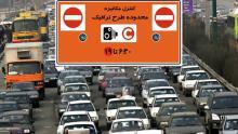 ساعت-طرح-ترافیک-تغییر-کرد