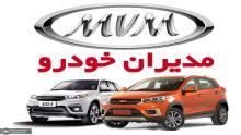شرایط-فروش-نقدی-و-اقساطی-محصولات-مدیران-خودرو-ویژه-ماه-رمضان---جدول