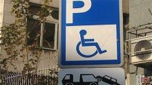 افزایش-جریمه-پارک-غیرمجاز-در-محل-توقف-معلولان