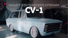 خودروی-برقی-CV-1-کلاشنیکف-رونمایی-شد